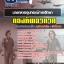 สรุปแนวข้อสอบนายทหารอุปกรณ์การศึกษา กองทัพอากาศ (ใหม่) thumbnail 1