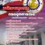 สรุปแนวข้อสอบพนักงานธุรการ กรมอู่ทหารเรือ (ใหม่) thumbnail 1