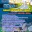 สรุปแนวข้อสอบนิติกร กรมการขนส่งทางบก (ใหม่) thumbnail 1