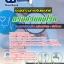 สรุปแนวข้อสอบเจ้าพนักงานการเงินและบัญชี กรมควบคุมโรค (ใหม่) thumbnail 1