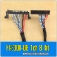 FI-E30H-D8 1ch 8 Bit LVDS CABLE For Samsung Screen thumbnail 1