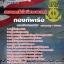 สรุปแนวข้อสอบสาขาเทคโนโลยีสารสนเทศ สัญญาบัตรทหารเรือ กองทัพเรือ (ใหม่) thumbnail 1