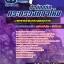 สรุปแนวข้อสอบนายทหารสารบรรณและธุรการ สำนักงานปลัดกระทรวงกลาโหม (ใหม่) thumbnail 1
