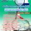 สรุปแนวข้อสอบพนักงานสมทบตรวจเงินแผ่นดิน ดำเนินงาน สำนักงานตรวจเงินแผ่นดิน (สตง.) (ใหม่) thumbnail 1