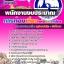 สรุปแนวข้อสอบพนักงานงบประมาณ การท่องเที่ยวแห่งประเทศไทย ททท. (ใหม่) thumbnail 1