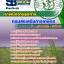 สรุปแนวข้อสอบเจ้าพนักงานธุรการ กรมส่งเสริมการเกษตร (ใหม่) thumbnail 1