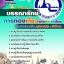 สรุปแนวข้อสอบบรรณารักษ์ การท่องเที่ยวแห่งประเทศไทย ททท. (ใหม่) thumbnail 1