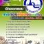 สรุปแนวข้อสอบนักออกแบบ การท่องเที่ยวแห่งประเทศไทย ททท. (ใหม่) thumbnail 1