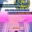 สรุปแนวข้อสอบเจ้าพนักงานธุรการ กระทรวงพาณิชย์ (ใหม่) thumbnail 1
