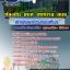 สรุปแนวข้อสอบนักพัฒนาการท่องเที่ยว ท้องถิ่น อบต เทศบาล อบจ (ใหม่) thumbnail 1