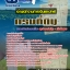 สรุปแนวข้อสอบเจ้าพนักงานการเงินและบัญชี กรมที่ดิน (ใหม่) thumbnail 1