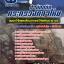 สรุปแนวข้อสอบแผนกวิจัยและพัฒนากองวิจัยพัฒนาอาวุธ สำนักงานปลัดกระทรวงกลาโหม (ใหม่) thumbnail 1