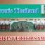บอร์ด INVERTER SONY KLV-32T550A SSI320_8C01 REV : 0.2 thumbnail 1