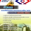 สรุปแนวข้อสอบวิศวกร การรถไฟฟ้าขนส่งมวลชนแห่งประเทศไทย รฟม.(ใหม่) thumbnail 1