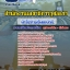 สรุปแนวข้อสอบนักวิชาการเงินและบัญชี สำนักงานเลขาธิการวุฒิสภา (ใหม่) thumbnail 1