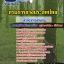 สรุปแนวข้อสอบนักวิชาการเกษตร กรมการยางแห่งประเทศไทย (ใหม่) thumbnail 1