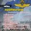 สรุปแนวข้อสอบเสมียน กองทัพอากาศ (ใหม่) thumbnail 1