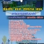 สรุปแนวข้อสอบนักวิชาการจัดเก็บรายได้ ท้องถิ่น อบต. เทศบาล อบจ. (ใหม่) thumbnail 1