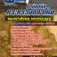 สรุปแนวข้อสอบแผนกกำลังพล พระธรรมนูญ สำนักปลัดกระทรวงกลาโหม (ใหม่) thumbnail 1