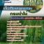 สรุปแนวข้อสอบเจ้าพนักงานการเกษตร กรมป่าไม้ (ใหม่) thumbnail 1