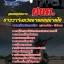 ชุดติวแนวข้อสอบ ศชต. ศูนย์ปฏิบัติการตำรวจจังหวัดชายแดนภาคใต้ (ใหม่) thumbnail 2