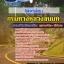 สรุปแนวข้อสอบวิศวกรโยธา กรมทางหลวงชนบท (ใหม่) thumbnail 1