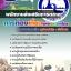 สรุปแนวข้อสอบพนักงานส่งเสริมการตลาด การท่องเที่ยวแห่งประเทศไทย ททท. (ใหม่) thumbnail 1
