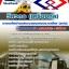 สรุปแนวข้อสอบวิศวกร(เครื่องกล) การรถไฟฟ้าขนส่งมวลชนแห่งประเทศไทย รฟม.(ใหม่) thumbnail 1
