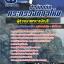 สรุปแนวข้อสอบผู้ช่วยนายทหารบัญชี สำนักงานปลัดกระทรวงกลาโหม (ใหม่) thumbnail 1
