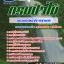 สรุปแนวข้อสอบผู้ช่วยเจ้าหน้าที่เกษตร กรมป่าไม้ (ใหม่) thumbnail 1