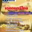 สรุปแนวข้อสอบครูผู้ช่วย สพฐ. เอกดนตรีไทย (ใหม่) thumbnail 1