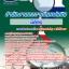 สรุปแนวข้อสอบนิติกร สำนักงานตรวจเงินแผ่นดิน (สตง.) (ใหม่) thumbnail 1