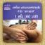 นวดไทย Signature Thai Massage 1 ครั้ง ( 60 นาที ) thumbnail 1
