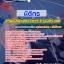 สรุปแนวข้อสอบนิติกร กรมส่งเสริมการค้าระหว่างประเทศ (ใหม่) thumbnail 1