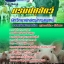 สรุปแนวข้อสอบนักวิทยาศาสตร์การแพทย์ กรมปศุสัตว์ (ใหม่) thumbnail 1