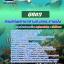 สรุปแนวข้อสอบนิติกร กรมทรัพยากรทางทะเลและชายฝั่ง (ใหม่) thumbnail 1