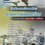 สรุปแนวข้อสอบนักเรียนการบินพลเรือน กรมการบินพลเรือน(ใหม่) thumbnail 1