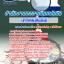 สรุปแนวข้อสอบนักวิเทศน์สัมพันธ์ สำนักงานตรวจเงินแผ่นดิน (สตง.) (ใหม่) thumbnail 1