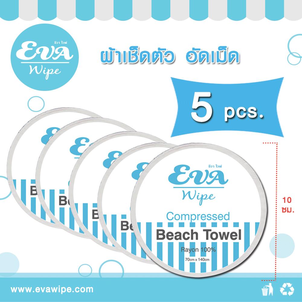 ผ้าเช็ดตัว อัดเม็ด 5 ชิ้น (Compressed Beach Towel) / ผ้าอัดเม็ด