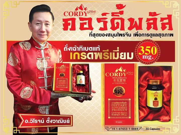 Cordy Plus คอร์ดี้พลัส ถั่งเฉ้าแท้จากทิเบต