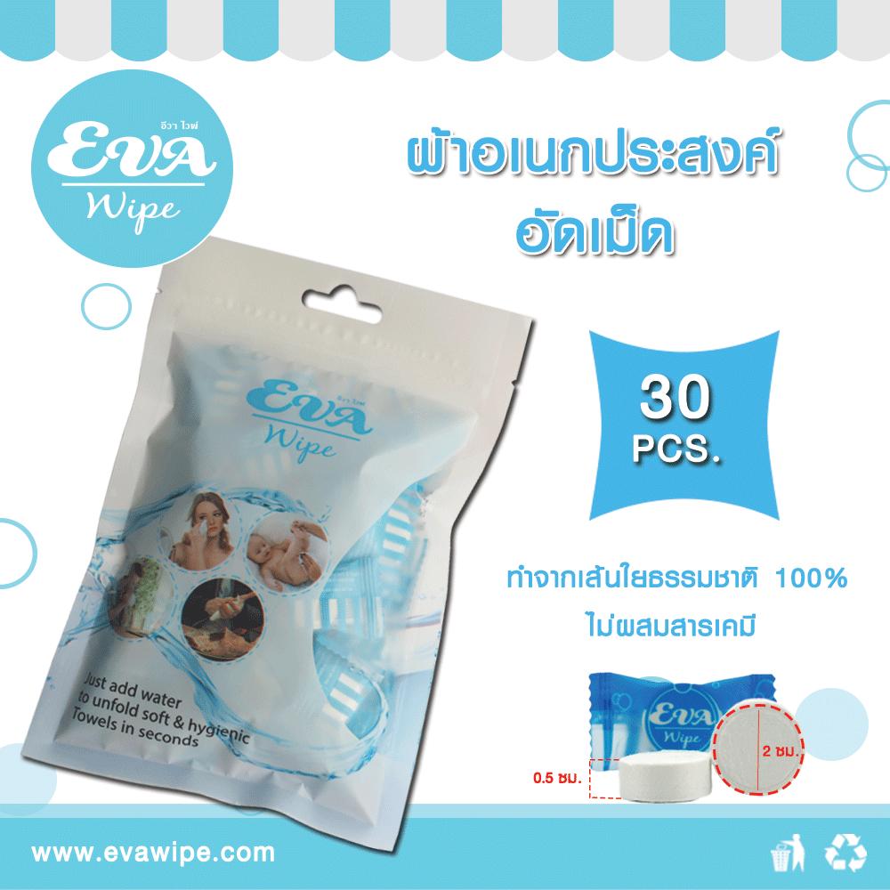 ผ้าอเนกประสงค์ อัดเม็ด 30 เม็ด/แพ็ค (Compressed Face Towel) / ผ้าอัดเม็ด