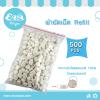 ผ้าอัดเม็ด รีฟิล 500 เม็ด/แพ็ค (Compressed Towel Refill)