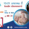 ผ้าอัดเม็ด ออกบูท Thailand Mega Show