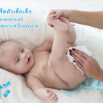 วิธีการเช็ดตัวเด็กอ่อน เพื่อทำความสะอาดร่างกาย
