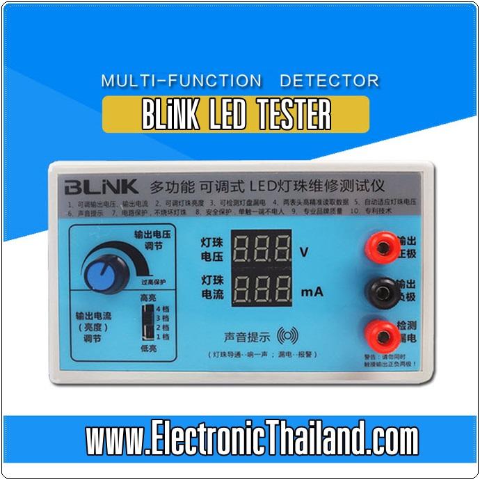 BLiNK LED TESTER เครื่องเทสหลอด LED มหาเทพ 2 โปรดระวังสินค้าลอกเลียนแบบ